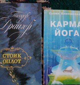 Книги Карма/Йога, Жюль Верн