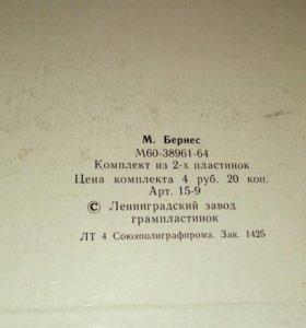 Винил с песнями Леонида Утесова, Марка Бернеса