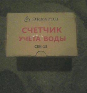 СЧЁТЧИК ВОДЫ Б/У.