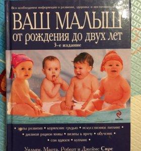 """Книга """"ваш малыш от рождения до 2-х лет"""" У.М.Сирс"""