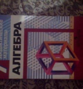Алгебра дидактика за 7 класс