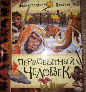 """Книга """"Первобытный человек"""""""