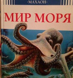 """Энциклопедия """"Мир Моря"""""""