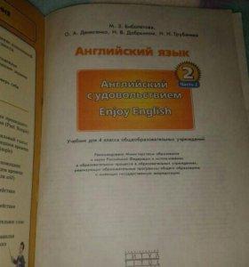 Учебник английского. 4 класс