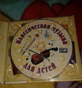 Сборник Классической музыки