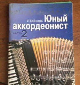 """Ноты """" Юный Аккордионист"""""""