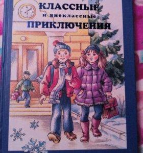 📚 Книга приключений  🎈