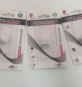 OTG устройство