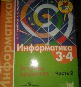 Информатика 3-4 класс
