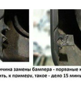Ремонт бамперов и кузовной ремонт.