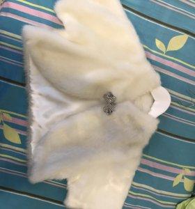 Свадебная шубка,накидка