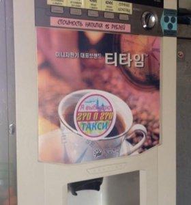 Кофе автомат