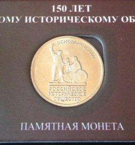 Альбом с монетой Русское Историческое Общество