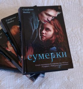 Серия книг Стефани Майер