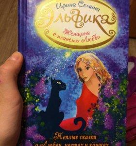 """Книга """"Эльфика.Женщина с планеты Любви"""""""