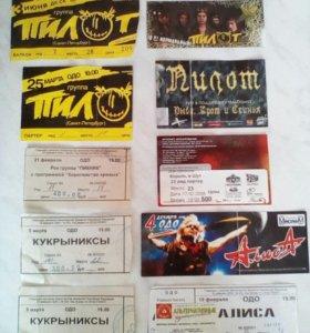 Билеты рок музыкантов 2000 , 2008 , 2009 год