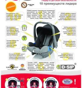 Автолюлька Romer baby-safe plus ll 0-13 кг
