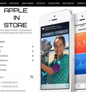 Интернет-магазин по продаже техники Apple