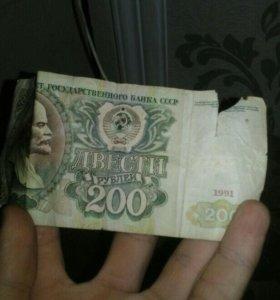 Бумажная 200рублёвая  купёра