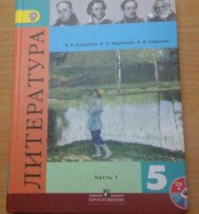 Книга по литературе 5 класс, 2013год, В.Я.Коровина