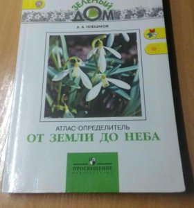Книга атлас-определитель от земли до неба