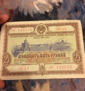 25 рублей 1953 года