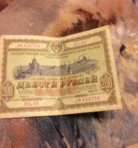 200 рублей 1953 года