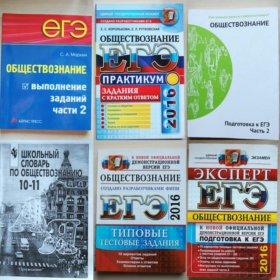 Учебники для ЕГЭ