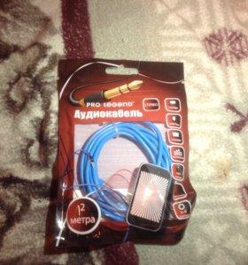 Аудио кабель