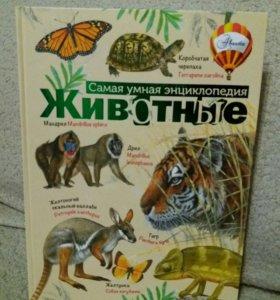 Книга. Самая умная  энциклопедия. Для детей