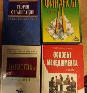 Учебники для экономистов 12 шт.