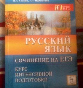 Сочинение на ЕГЭ русский язык