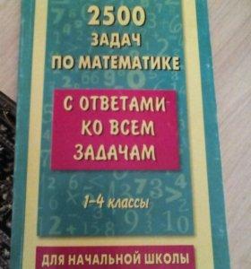 Задачи по математике для начальных классов