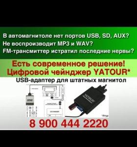 USB адаптер Yatour для штатных магнитол