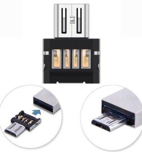 Mini USB 2.0 Micro USB OTG Адаптер