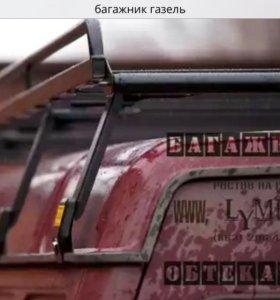 Багажник ГАЗель