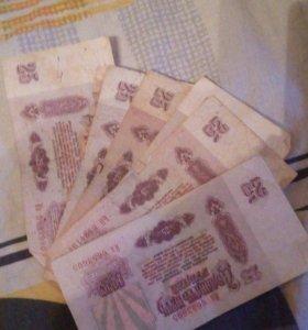 Купюра 25 рублей 1961 года
