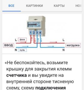 Подключение и замена электросчетчика.