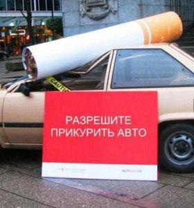 Прикурить автомобиль Автозаводский и Ленинский р-н