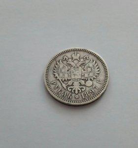 1руб. Серебро  1897г.