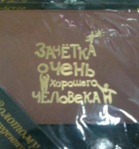 Обложка для зачётки
