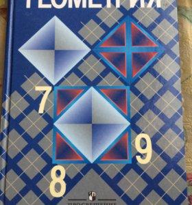 Геометрия 7-9 класс (2005 г.) Л.С.Атанасян
