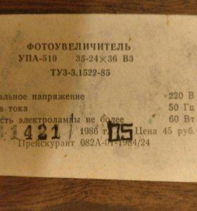 Фотоувеличитель УПА-510 (СССР)