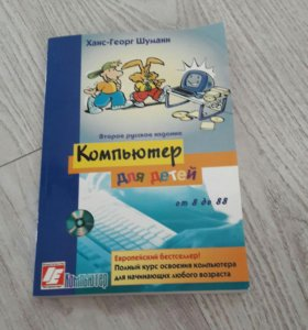 """Книжка """" Компьютер для детей"""