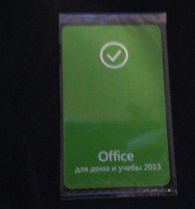 Офис для дома и учебы 2013