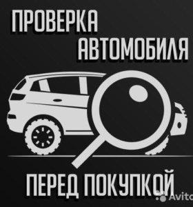 Компьютерная диагностика вашего авто!