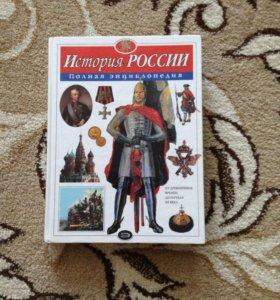 Книга история Росиии