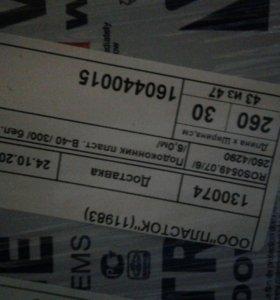 Продам ПВХ подоконники В-40/300/ 2.6 и 2.8 п. м.