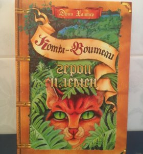 Коты воители Книга Герои Племён
