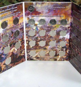Коллекция монет Бородино посвящённая 1812г.